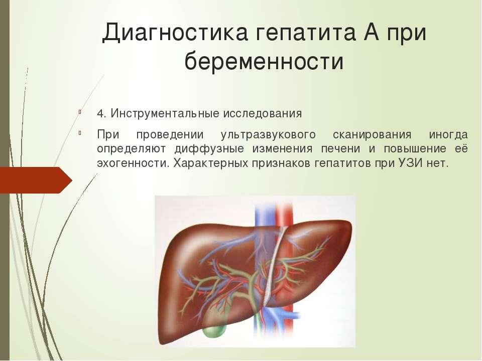 Гепатиты и беременность а