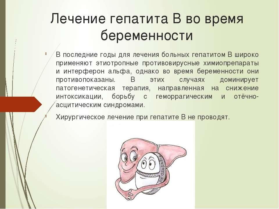 Гепатит при беременности опасно
