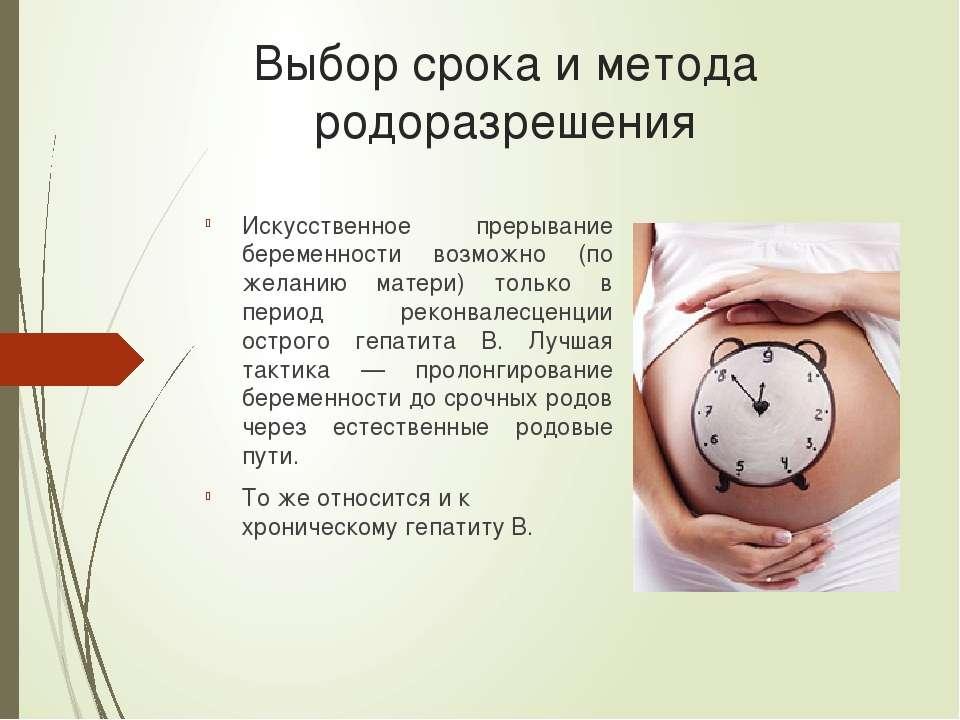 Замершая в 32 недель беременности