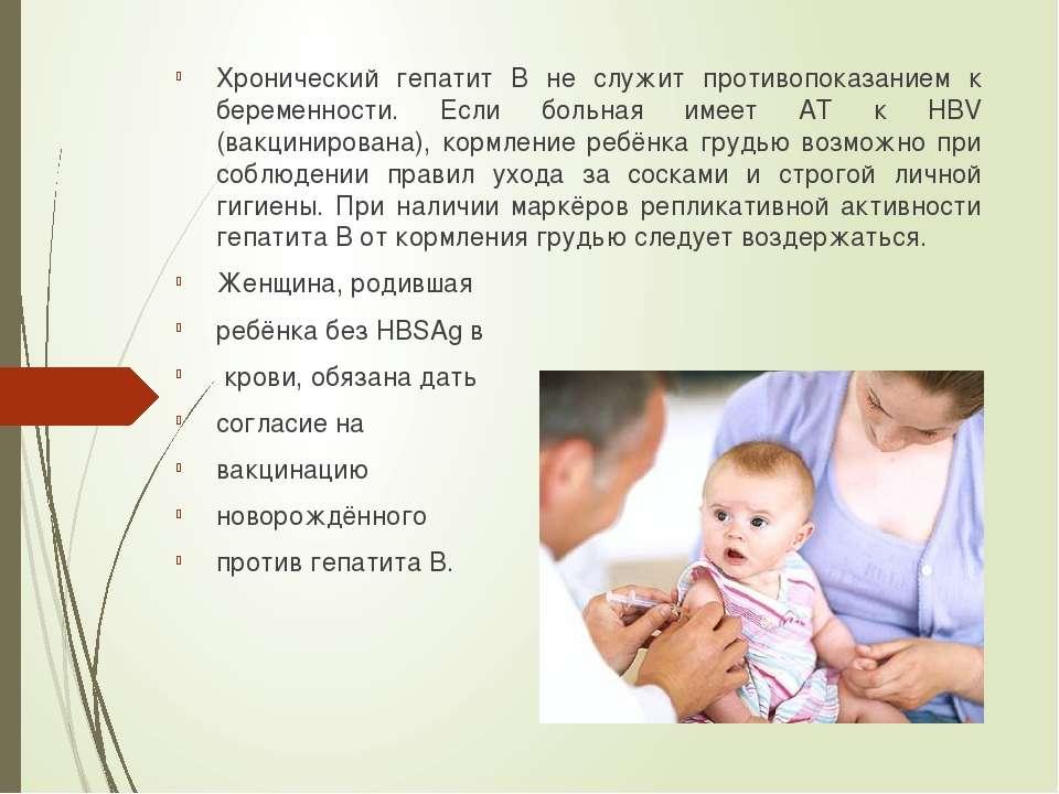 Гепатит б у мужа я беременна