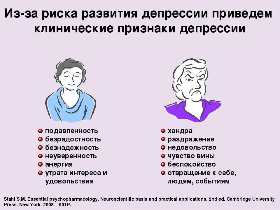 производители термоодежды депрессия симптомы у женщин женские Brubeck
