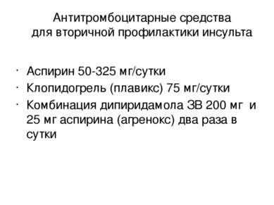 Антитромбоцитарные средства для вторичной профилактики инсульта Аспирин 50-32...