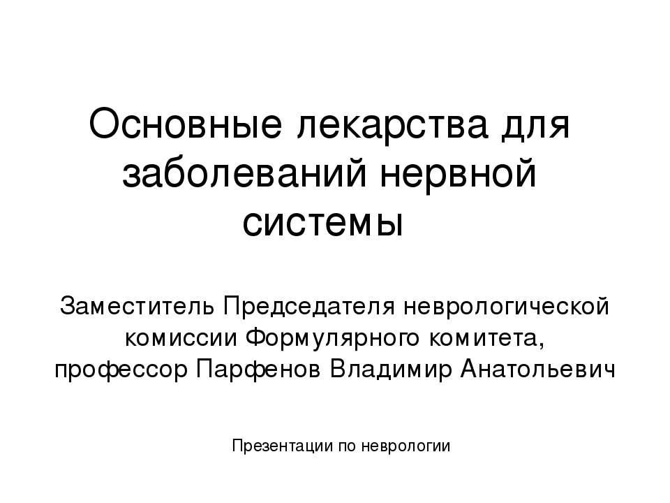 Основные лекарства для заболеваний нервной системы Заместитель Председателя н...