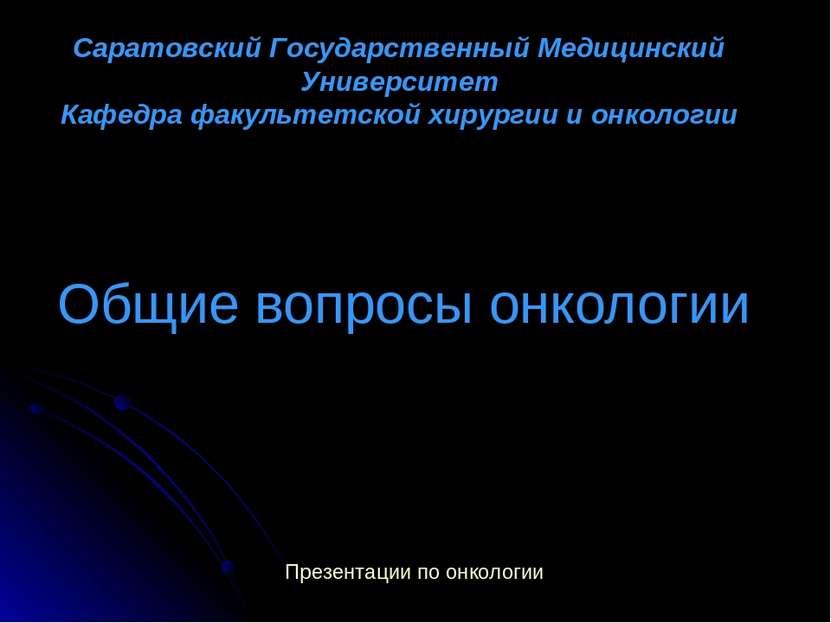 Общие вопросы онкологии Саратовский Государственный Медицинский Университет К...