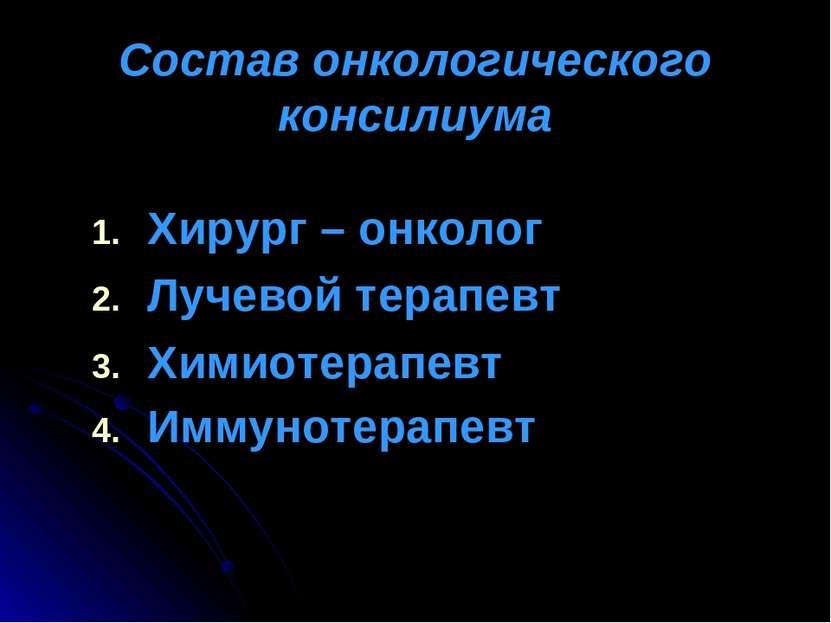 Состав онкологического консилиума Хирург – онколог Лучевой терапевт Химиотера...