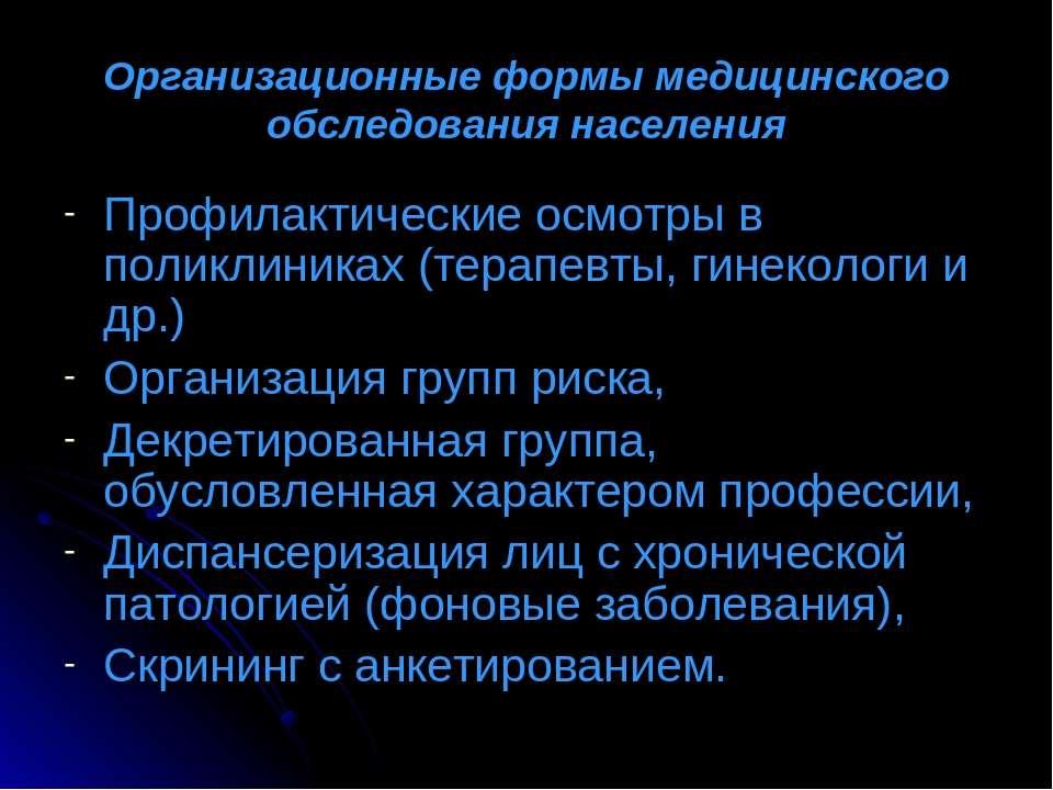 Организационные формы медицинского обследования населения Профилактические ос...