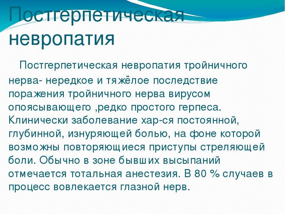 Постгерпетическая невропатия Постгерпетическая невропатия тройничного нерва- ...