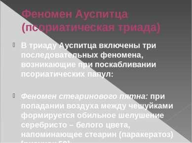 Феномен Ауспитца (псориатическая триада) В триаду Ауспитца включены три после...
