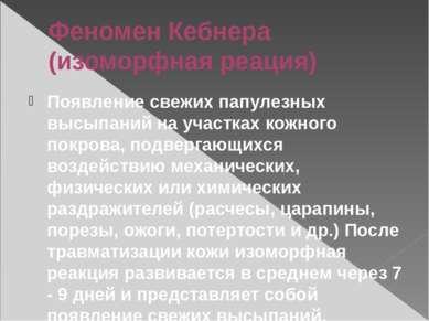 Феномен Кебнера (изоморфная реация) Появление свежих папулезных высыпаний на ...