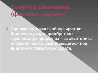 Симптом Шеклакова (феномен «груши») При акантолитической пузырчатке большие п...