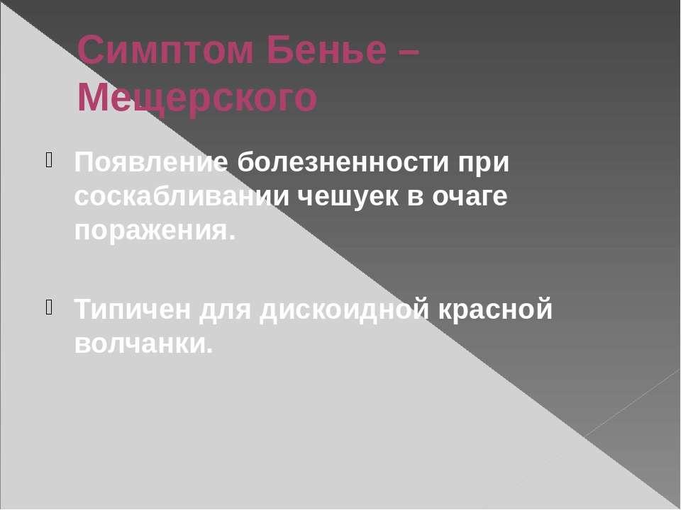 Симптом Бенье – Мещерского Появление болезненности при соскабливании чешуек в...