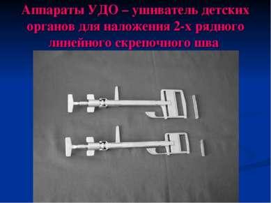 Аппараты УДО – ушиватель детских органов для наложения 2-х рядного линейного ...