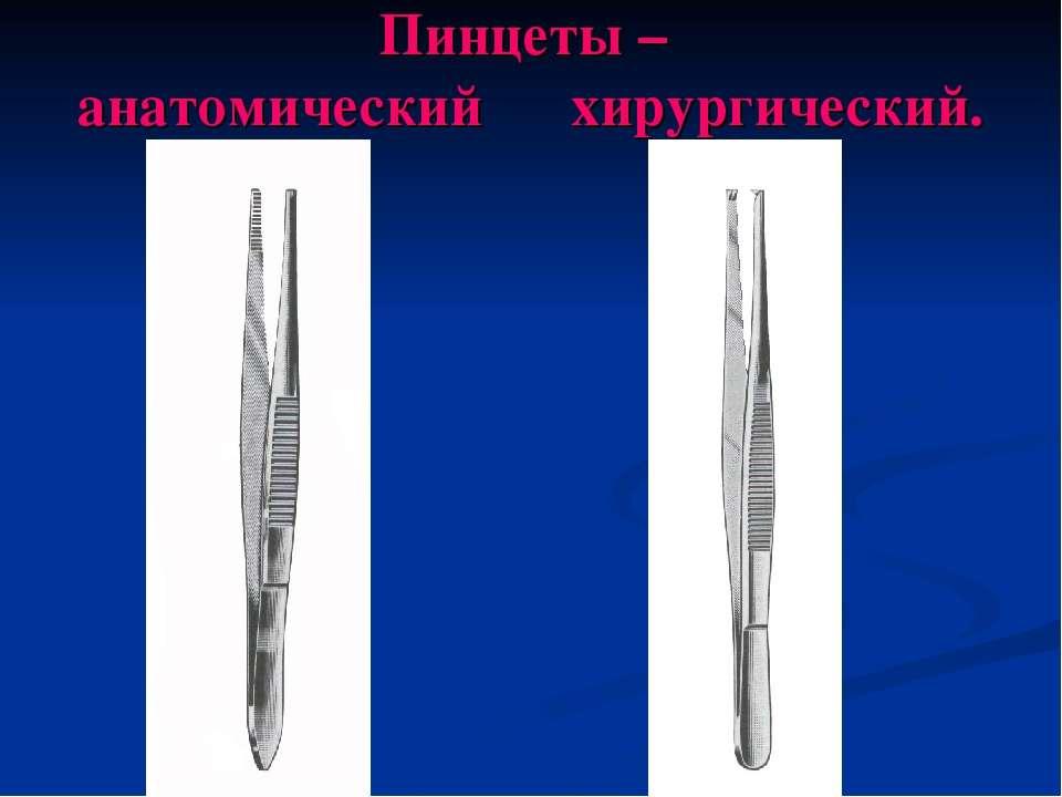 Пинцеты – анатомический хирургический.