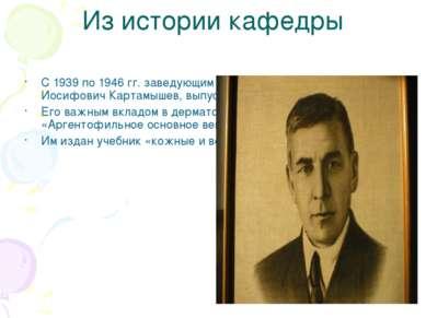 Из истории кафедры С 1939 по 1946 гг. заведующим был профессор Анатолий Иосиф...