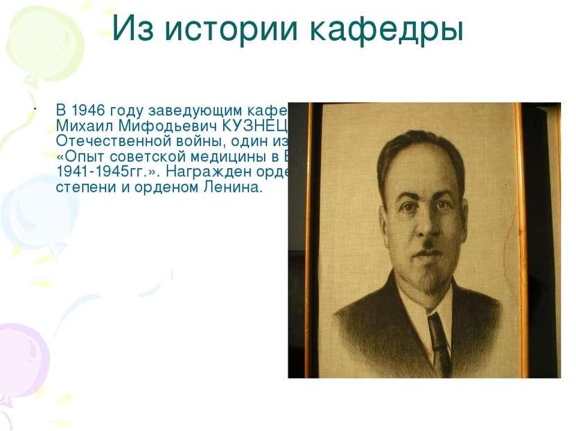 Из истории кафедры В 1946 году заведующим кафедрой избирается профессор Михаи...