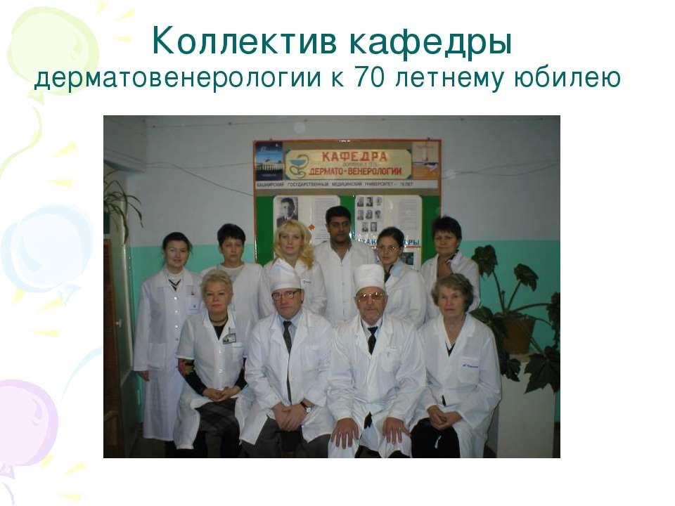 Коллектив кафедры дерматовенерологии к 70 летнему юбилею