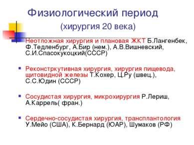 Физиологический период (хирургия 20 века) Неотложная хирургия и плановая ЖКТ ...
