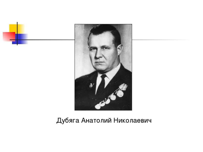 Дубяга Анатолий Николаевич