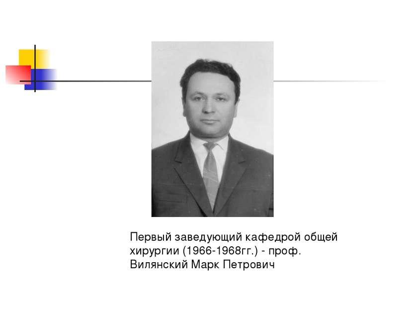 Первый заведующий кафедрой общей хирургии (1966-1968гг.) - проф. Вилянский Ма...