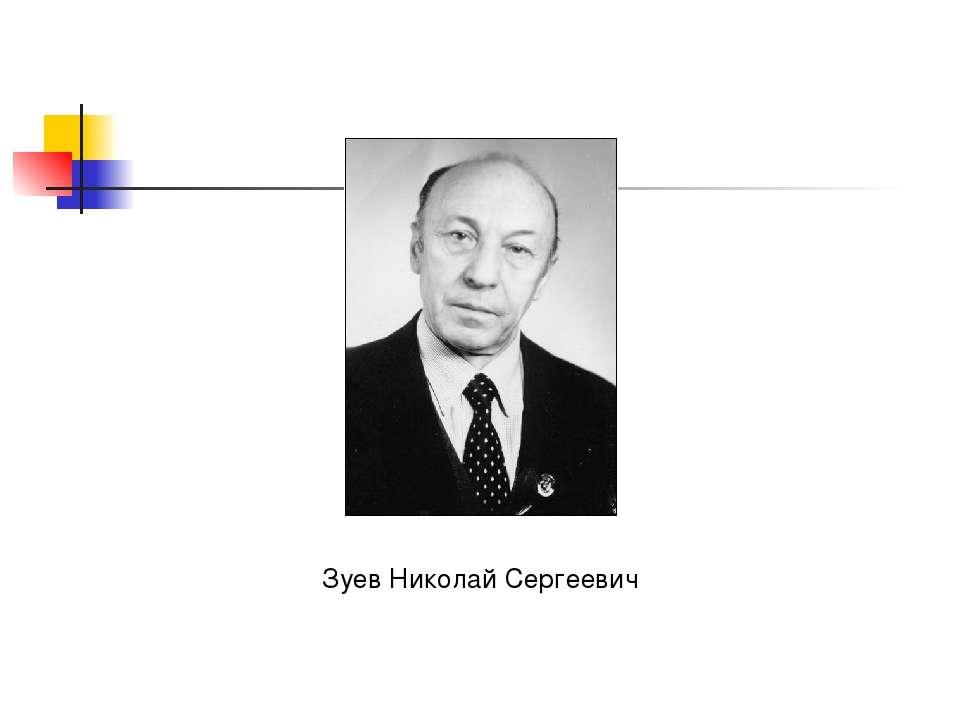 Зуев Николай Сергеевич