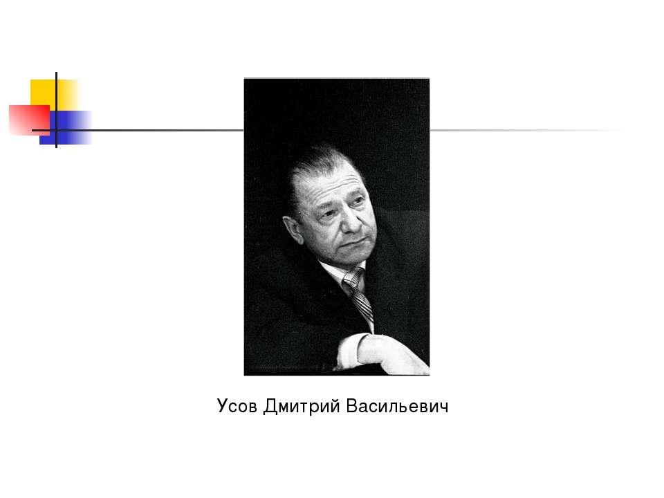 Усов Дмитрий Васильевич