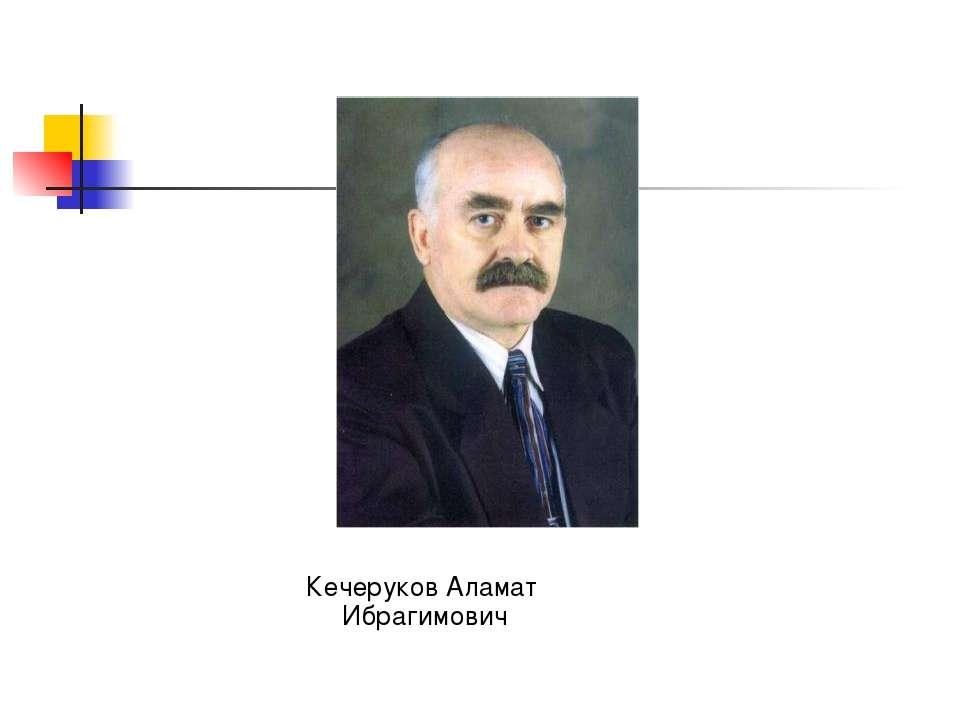 Кечеруков Аламат Ибрагимович