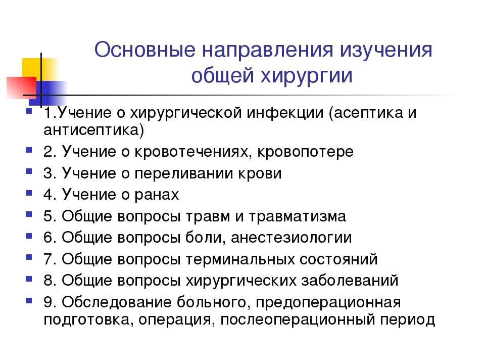 Основные направления изучения общей хирургии 1.Учение о хирургической инфекци...