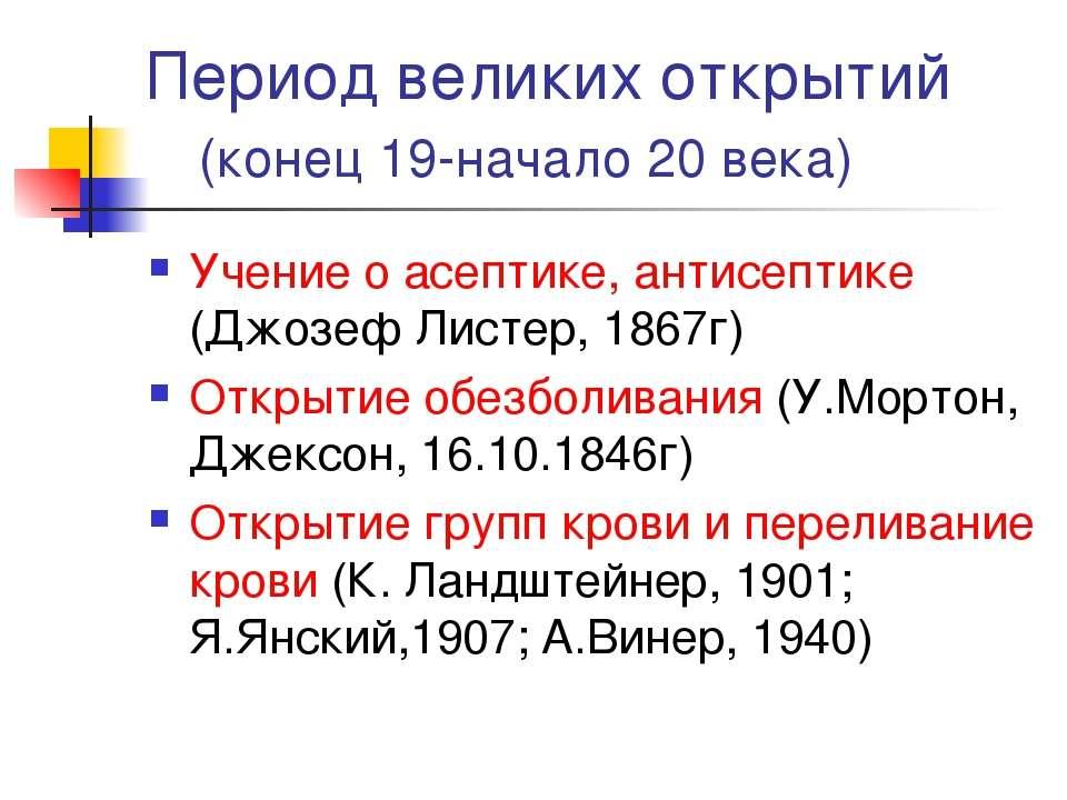 Период великих открытий (конец 19-начало 20 века) Учение о асептике, антисепт...
