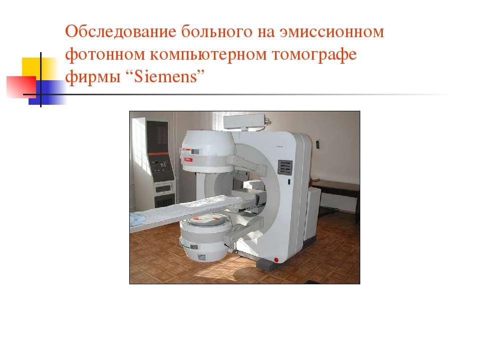 """Обследование больного на эмиссионном фотонном компьютерном томографе фирмы """"S..."""
