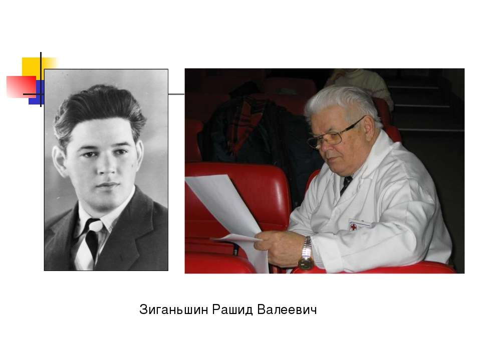 Зиганьшин Рашид Валеевич