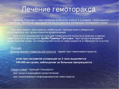 Лечение гемоторакса Лечение больных с гемотораксом возможно только в условиях...