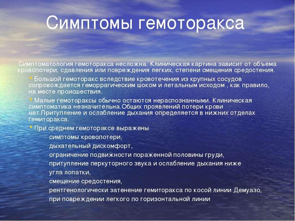 Симптомы гемоторакса Симптоматология гемоторакса несложна. Клиническая картин...