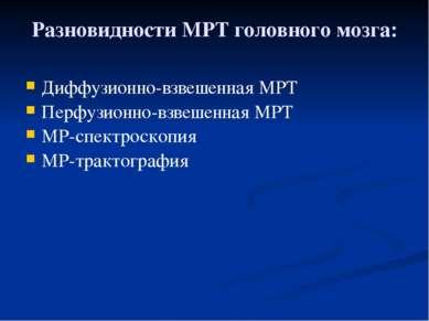 Разновидности МРТ головного мозга: Диффузионно-взвешенная МРТ Перфузионно-взв...