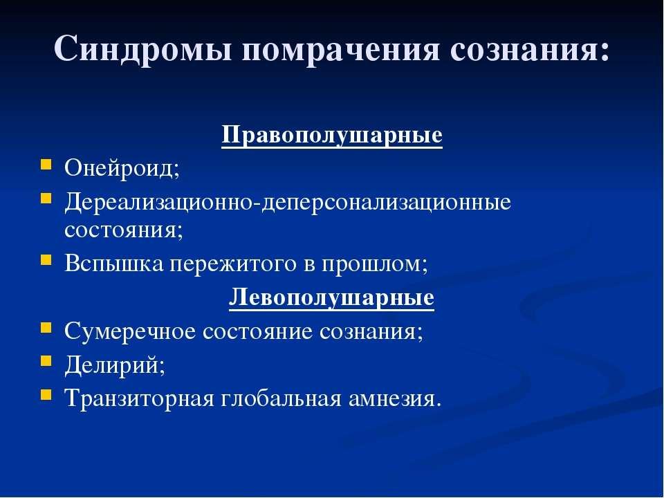Синдромы помрачения сознания: Правополушарные Онейроид; Дереализационно-депер...