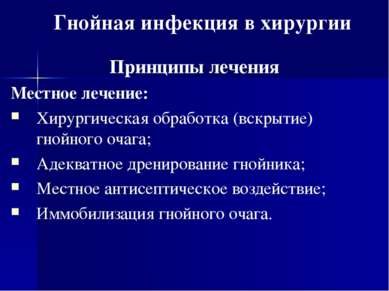 Принципы лечения Местное лечение: Хирургическая обработка (вскрытие) гнойного...