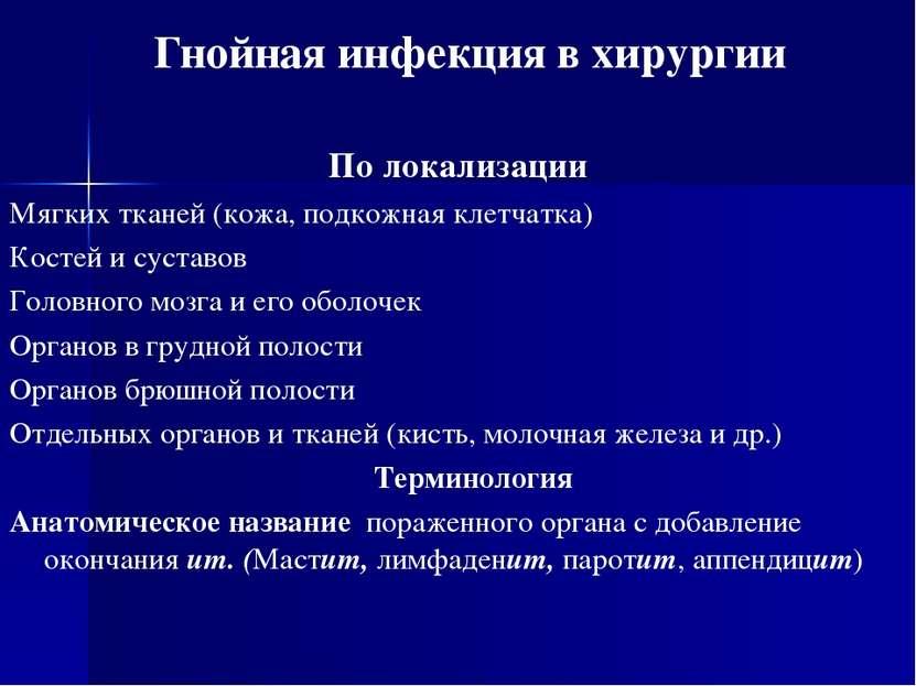 Гнойная инфекция в хирургии По локализации Мягких тканей (кожа, подкожная кле...