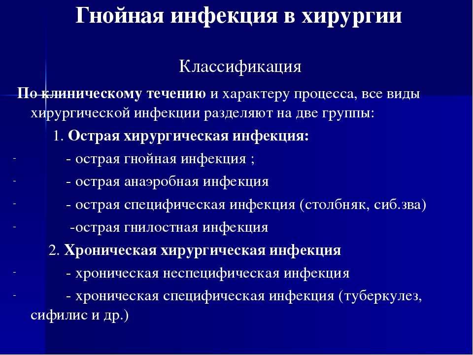 Гнойная инфекция в хирургии Классификация По клиническому течению и характеру...