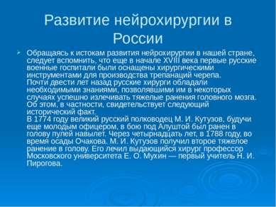 Развитие нейрохирургии в России Обращаясь к истокам развития нейрохирургии в ...