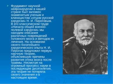 Фундамент научной нейрохирургии в нашей стране был заложен знаменитым ученым ...