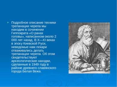 Подробное описание техники трепанации черепа мы находим в сочинении Гиппократ...