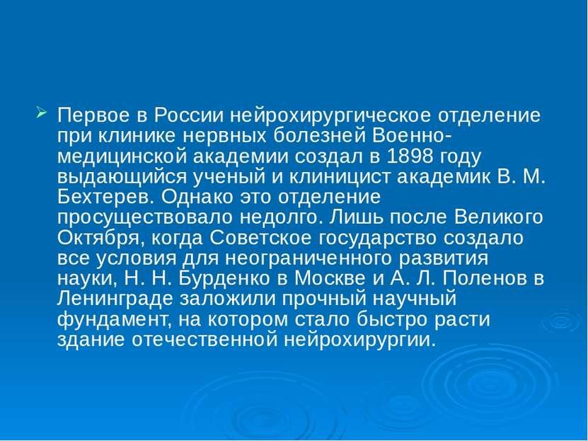 Первое в России нейрохирургическое отделение при клинике нервных болезней Вое...