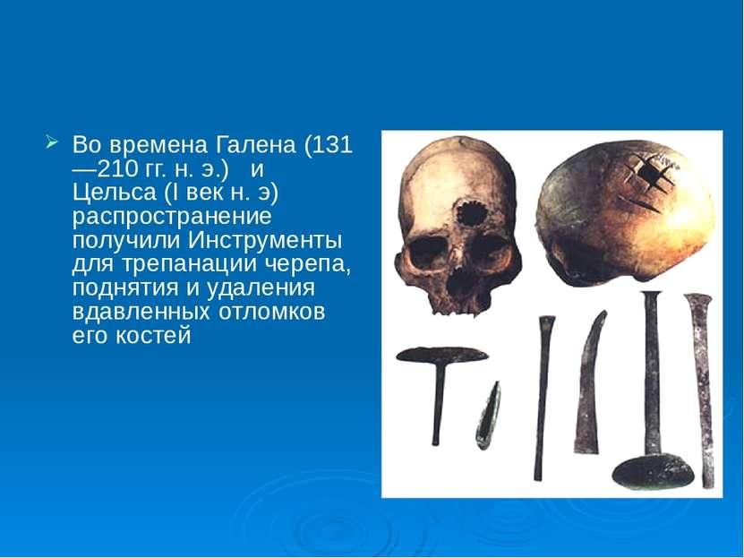 Во времена Галена (131—210 гг. н. э.) и Цельса (I век н. э) распространение п...