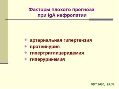 Факторы плохого прогноза при IgA нефропатии артериальная гипертензия протеину...