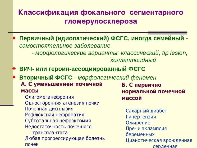 Классификация фокального сегментарного гломерулосклероза Первичный (идиопатич...