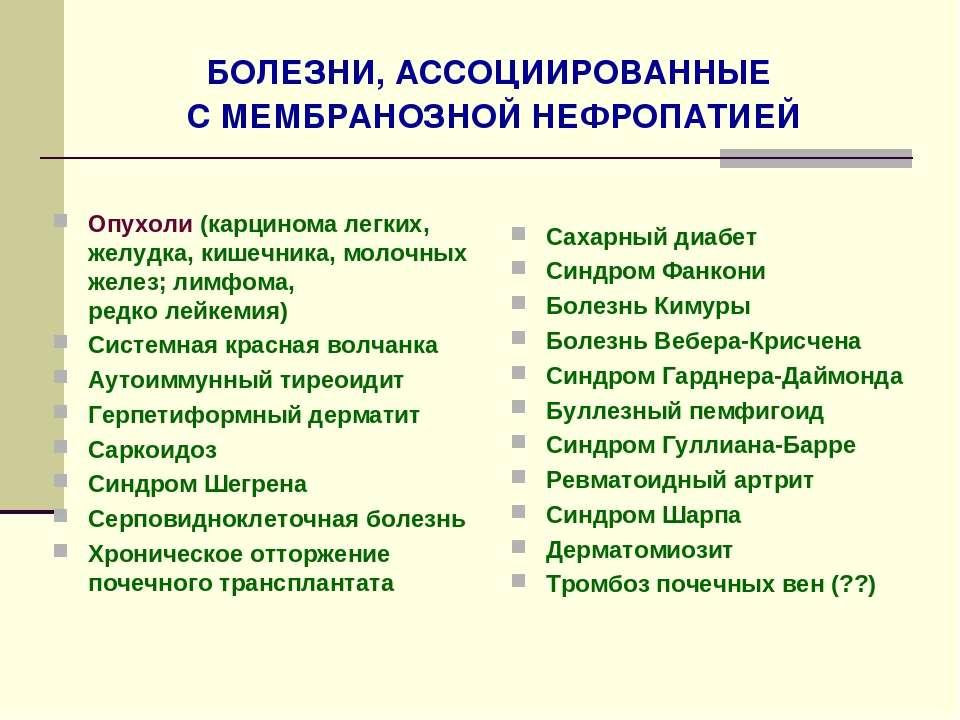 БОЛЕЗНИ, АССОЦИИРОВАННЫЕ С МЕМБРАНОЗНОЙ НЕФРОПАТИЕЙ Опухоли (карцинома легких...