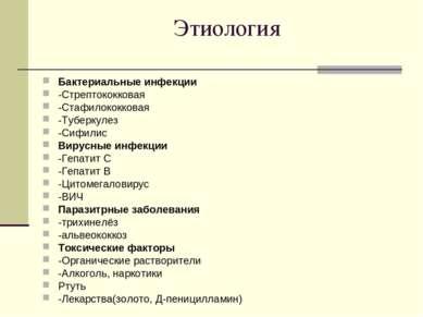 Этиология Бактериальные инфекции -Стрептококковая -Стафилококковая -Туберкуле...