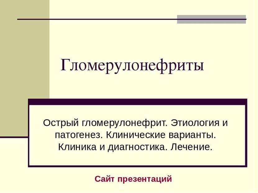 Гломерулонефриты Острый гломерулонефрит. Этиология и патогенез. Клинические в...