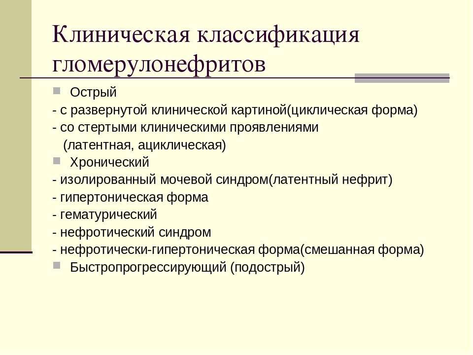 Клиническая классификация гломерулонефритов Острый - с развернутой клиническо...