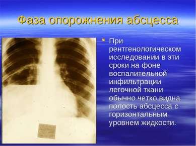 Фаза опорожнения абсцесса При рентгенологическом исследовании в эти сроки на ...