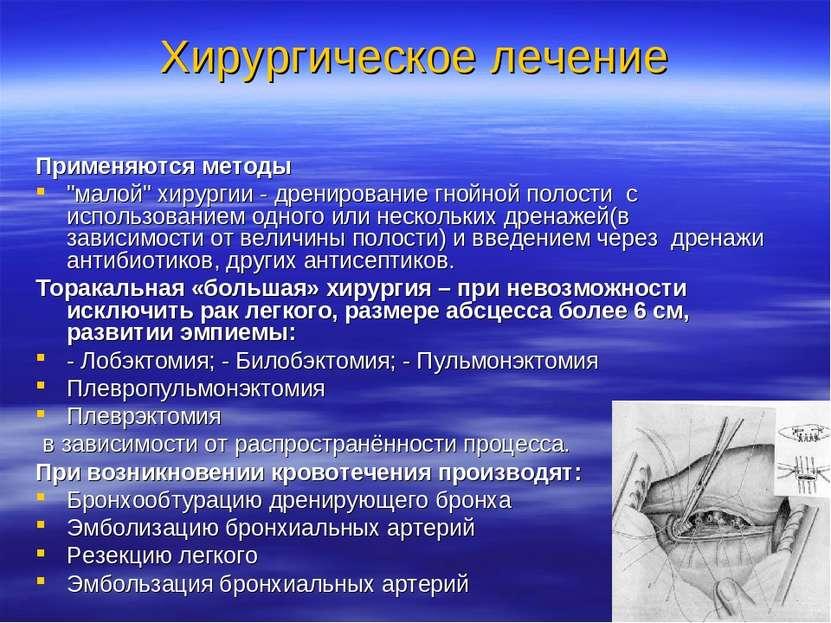 """Хирургическое лечение Применяются методы """"малой"""" хирургии - дренирование гной..."""